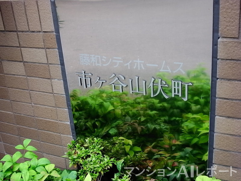 東京 都 新宿 区 市谷 山伏 町