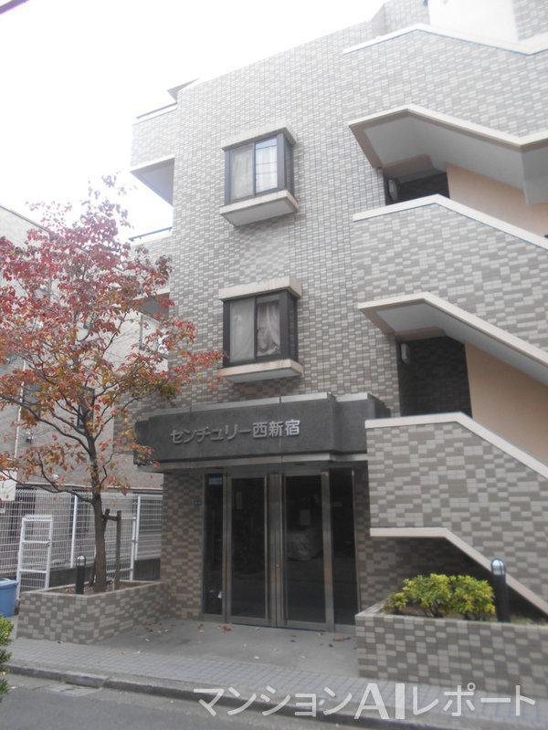センチュリー西新宿